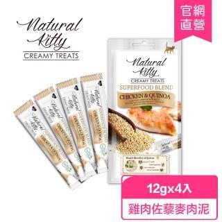 【Natural Kitty 自然小貓】超級食物配方肉泥- 雞肉佐藜麥 12gx4 - 1包(貓零食 貓食)