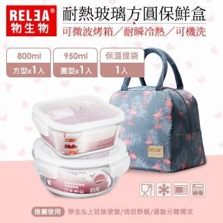 【RELEA 物生物】防漏耐熱玻璃可微波方圓保鮮盒+保溫提袋/3件組(800ml+950ml)