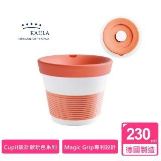 【KAHLA】Lisa Keller設計師款Cupit玩色系列實用230ML點心杯--夕陽橘(環保隨行杯)