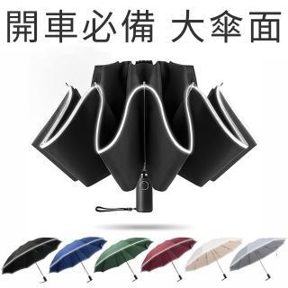 開車必備反向傘 安全反光條 超輕10骨抗暴風 收傘免淋濕 防潑水布 自動摺疊 車用晴雨傘折疊傘防風傘