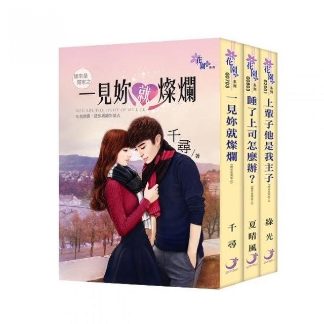 《緣來是冤家》系列(全3冊)