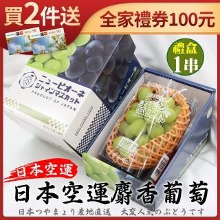 【WANG 蔬果】日本長野/山梨縣溫室麝香葡萄(1串/每串約350-400g±10%)