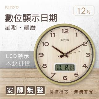 【KINYO】LCD萬年曆木紋掛鐘(CL-207)