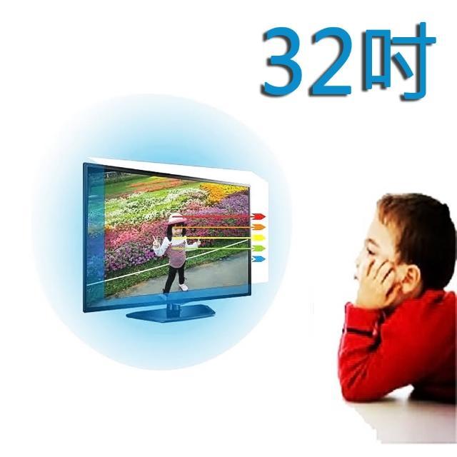 【台灣製~護視長】32吋 抗藍光液晶螢幕 電視護目鏡(山水  系列)