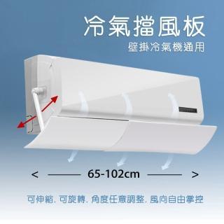 2入組 免工具65-102CM伸縮式冷氣檔板 空調出風口導風板 冷氣擋板 手動調節 附膠片
