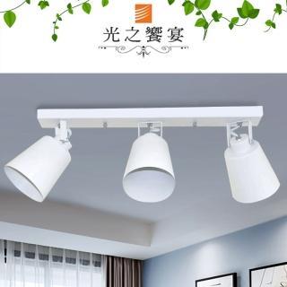【光之饗宴】新簡易3燈吸頂燈(白罩)