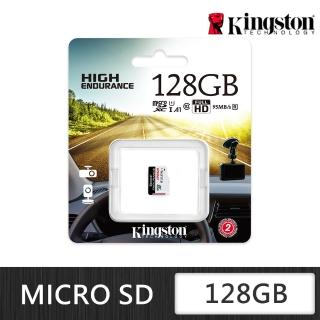 【Kingston 金士頓】金士頓 High Endurance microSDXC C10 U1 A1 128GB 高效耐用記憶卡(SDCE/128G)
