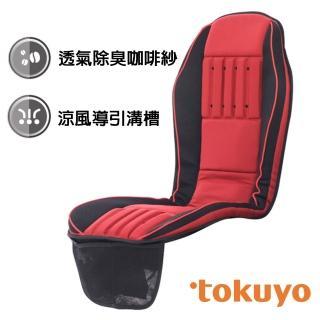 【tokuyo】激透震動暖涼車用家用按摩墊 TH-270