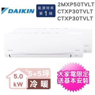 【DAIKIN 大金】2MXP50TVLT/CTXP30TVLT/CTXP30TVLT(一對二S系列5坪+5坪冷暖變頻冷氣)