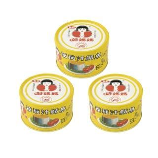 【好媽媽】番茄汁鯖魚(黃罐 三入)