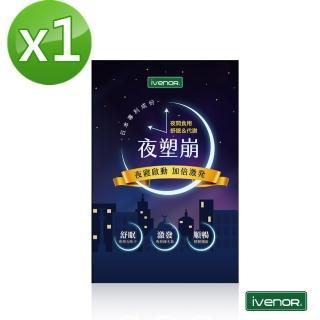 【iVENOR】塑崩三代 夜塑崩1盒隨手包(日本正夯 夜間舒眠瘦身法)