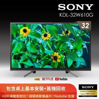 【SONY 索尼】★新機送好禮★32型HD HDR液晶電視(KDL-32W610G)