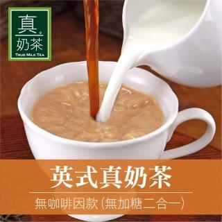 【歐可茶葉】英式真奶茶-無咖啡因無糖款(10包)