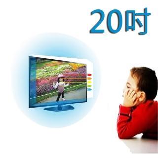 【台灣製~護視長】20吋抗藍光液晶螢幕 LCD護目鏡(飛利浦  系列一  新規格)