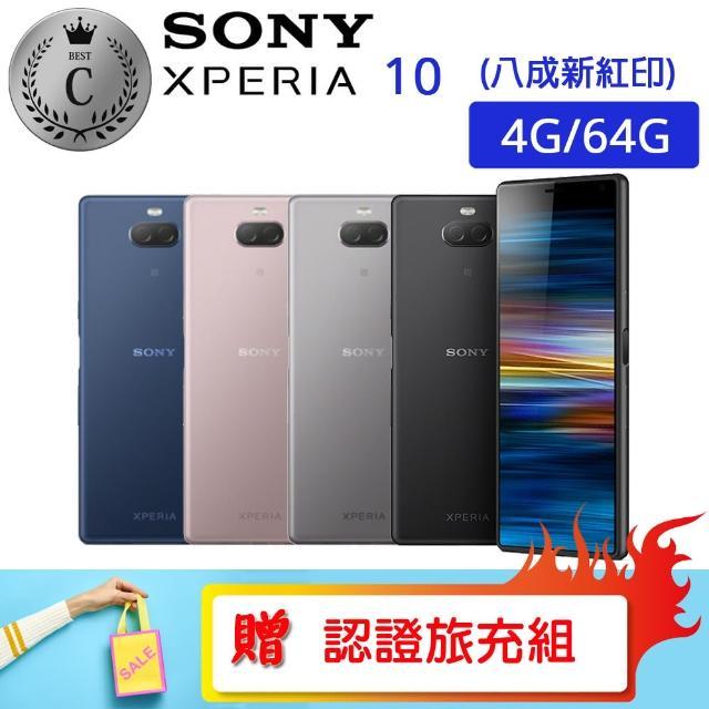 【SONY 索尼】福利品 XPERIA 10 I4193 八核心智慧型手機(4G/64G 加贈無線藍芽自拍架與防水袋)