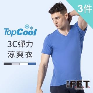 【遠東FET】莫代爾男款短袖3C彈力涼爽衣(3件組)