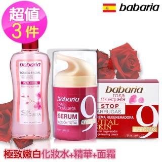 【西班牙babaria】極致嫩白玫瑰三件組(化妝水+精華+面霜)