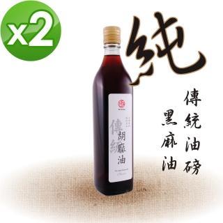 【真老麻油】純油磅黑麻油500ml 兩入組(純黑麻油)