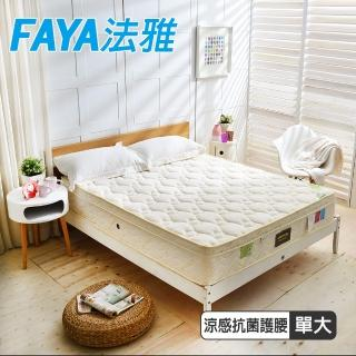 【FAYA法雅】三線紓壓Cool涼感天絲抗菌-蜂巢獨立筒床墊(單人3.5尺 護腰型麵包床)