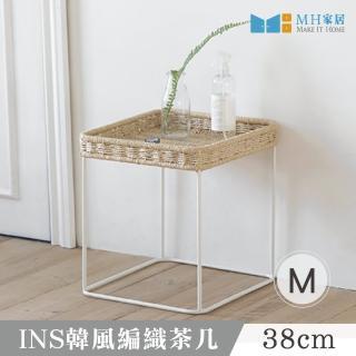 【MH 家居】捷諾編織茶几-M(邊桌/邊几)