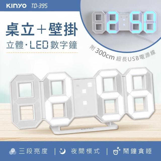 【KINYO】韓系立體LED數字鐘(可USB充電/裝電池兩用)/
