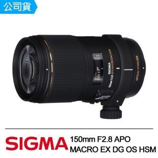 【Sigma】150mm F2.8 APO MACRO EX DG OS HSM(公司貨)