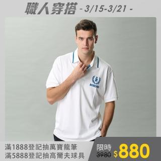 【ROBERTA 諾貝達】台灣製 抗UV 純棉修身短袖POLO棉衫(白色)
