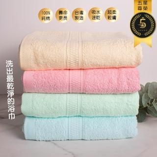 【全台第一家】MIT台灣製純棉5秒瞬吸浴巾毛巾組(隨機 4入組)