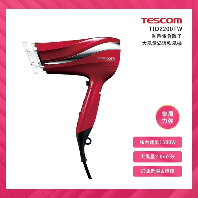 【TESCOM】防靜電大風量渦流負離子吹風機(TID2200TW-朱丹紅)/