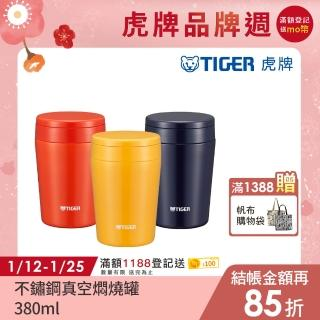 【TIGER 虎牌】380cc不鏽鋼真空食物罐_悶燒罐(MCL-B038)