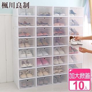 【楓川良制】嚴選加大掀蓋式萬用收納鞋盒(超值10入組)