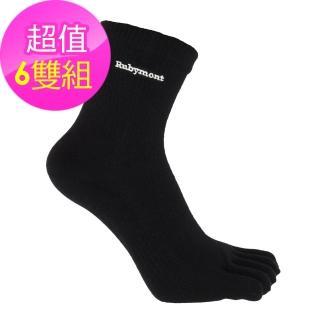 【Rubymont 優品網】第三代竹炭抗菌除臭無痕五趾襪~6雙(美國優良抗菌除臭襪 有加大尺碼)