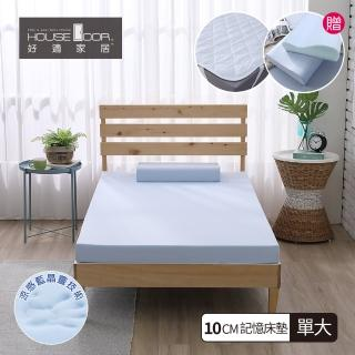 【送工學枕+保潔墊】House Door涼感表布10cm藍晶靈涼感記憶床墊(單大3.5尺)