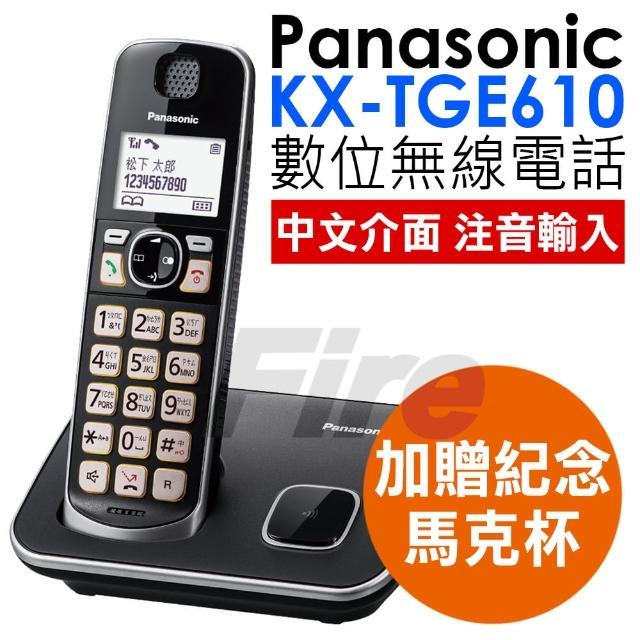 【Panasonic 國際牌】KX-TGE610 數位 無線電話 中文介面 注音輸入(加贈紀念馬克杯 KX-TGE610TWB)
