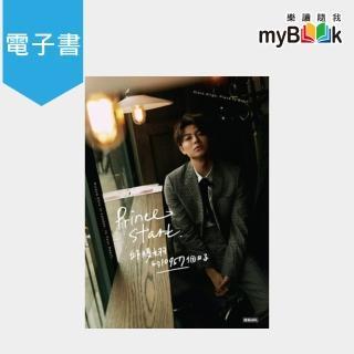 【myBook】Prince Start:邱勝翊的10957個日子(電子書)