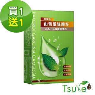 【日濢Tsuie】窈窕山苦瓜綠纖籽 加強版買1送1盒(30顆/盒)