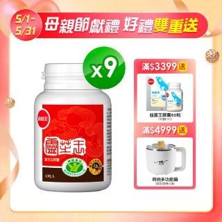 【葡萄王】認證靈芝60粒*9瓶  共540粒(國家調節免疫力健康食品認證 靈芝多醣12%)