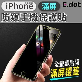 【E.dot】iphone蘋果防窺手機保護貼(滿屏款)