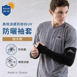 【PEILOU 貝柔】高效涼感防蚊抗UV袖套-加大款(三入組)