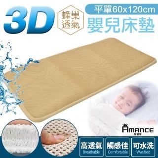【Amance 雅曼斯】3D透氣水洗嬰兒床墊(60x120)