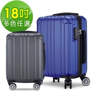 【Bogazy】繽紛亮彩 18吋廉航專用行李箱登機箱(多色任選)