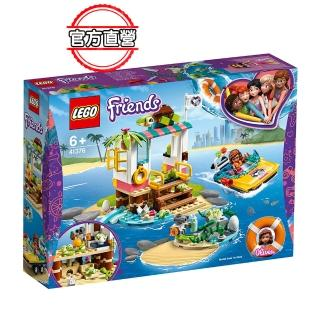 【LEGO 樂高】LEGO Friends 海龜救援任務 41376 積木 女孩(41376)