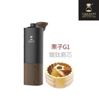 【TIMEMORE】栗子G1手搖磨豆機-鍍鈦磨芯(黑色)