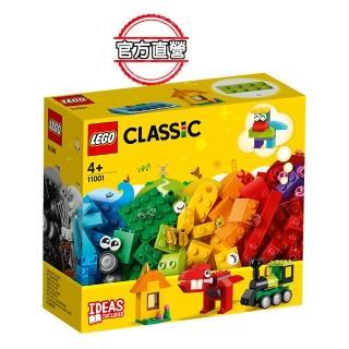 【LEGO 樂高】經典套裝 創意顆粒套裝 11001 積木 幼兒(11001)