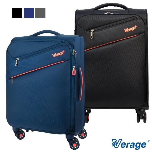 【Verage 維麗杰】19吋四代極致超輕量登機箱(3色可選)