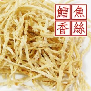 【惠香】鱈魚風味香絲60g(屏東海產零食 台灣美食土產)