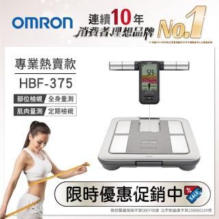 【OMRON歐姆龍】體重體脂計(HBF-375)