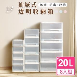【日式良品】抽屜式防水防塵透明收納箱-20L(8入組)