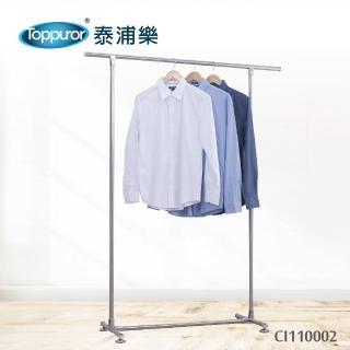 【Toppuror 泰浦樂】幸福大師不鏽鋼全金屬單桿曬衣架(CP010006)