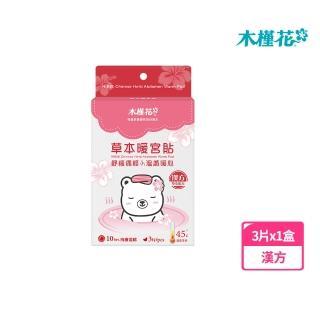 【Hibis 木槿花】漢方草本暖宮貼x3入/盒(暖宮熱敷推薦)
